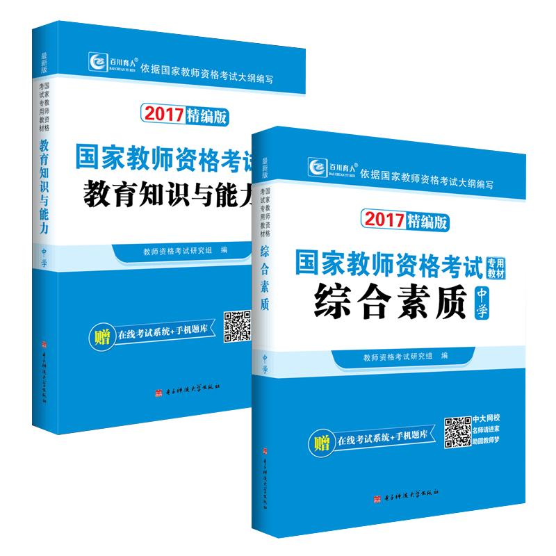 百川2017年国家中学教师资格考试专用教材 全套共2本 综合素质+教育知识与能力
