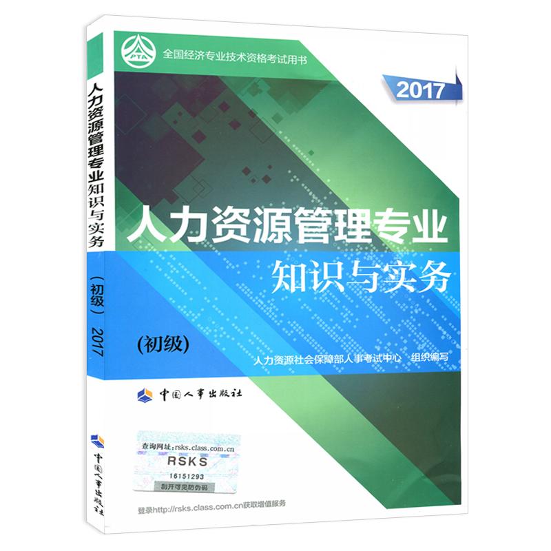 2017年全国初级经济师考试教材 人力资源管理专业知识与实务