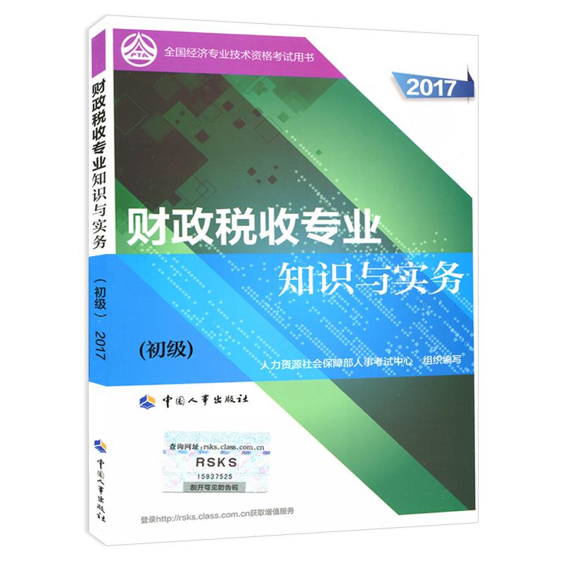 【预售】2018年全国初级经济师考试教材 财政税收专业知识与实务