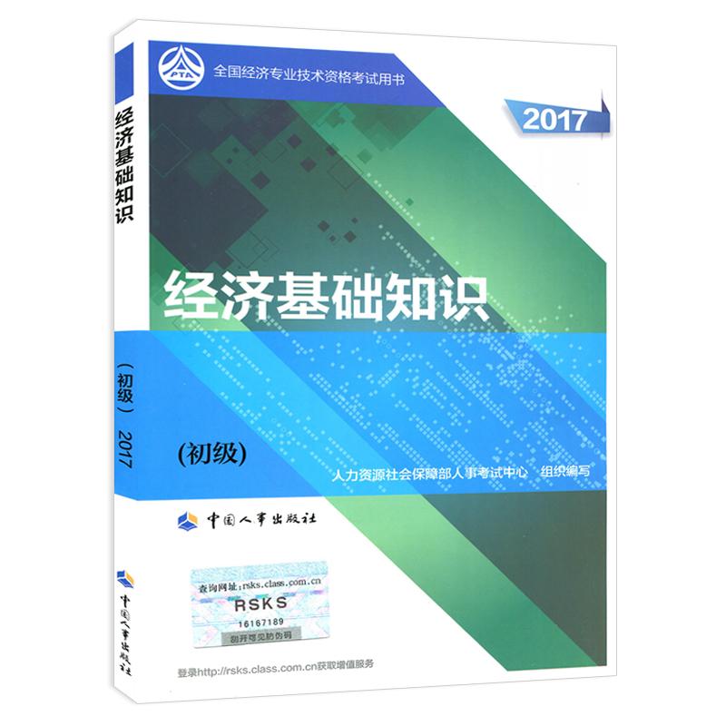 2017年全国初级经济师考试教材 经济基础知识