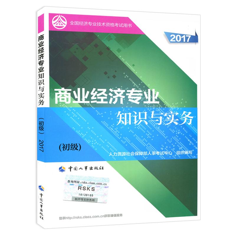 【预售】2018年全国初级经济师考试教材 商业经济专业知识与实务