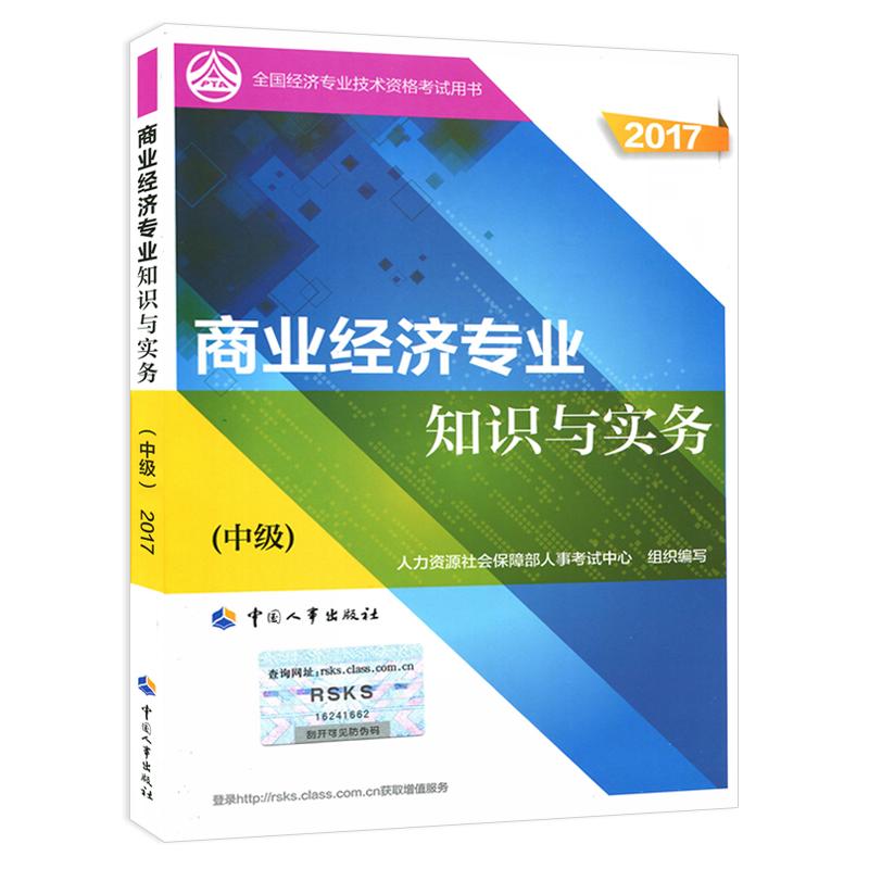 2017年全国中级经济师考试教材 商业经济专业知识与实务