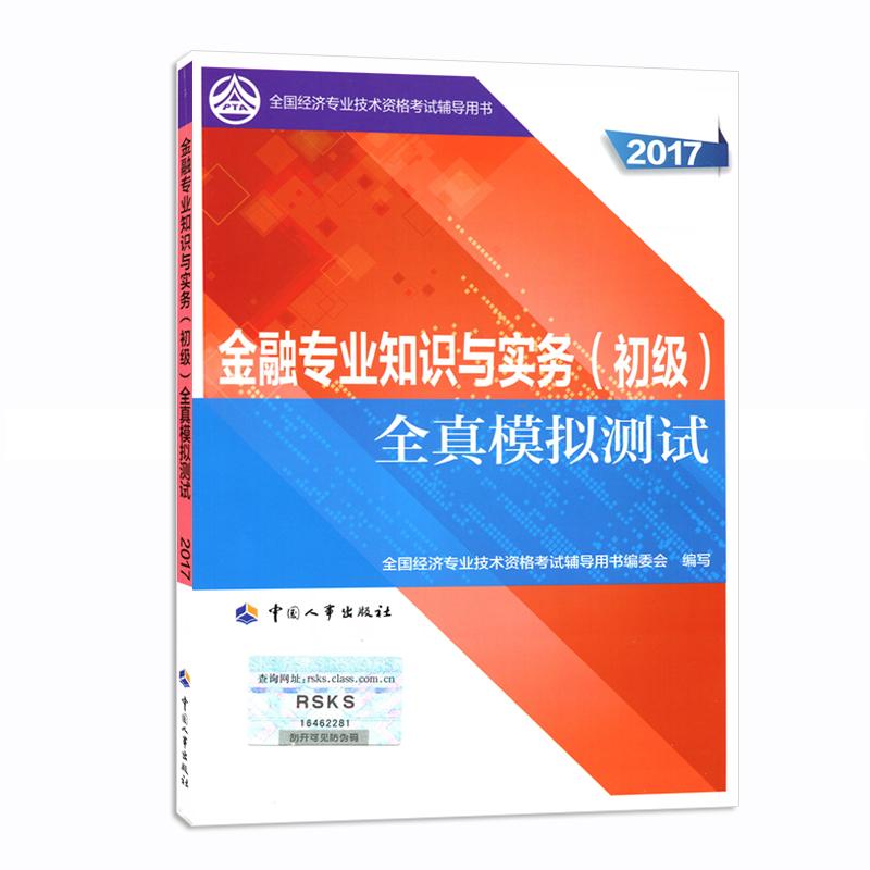 【预售】2018年全国初级经济师考试全真模拟测试 金融专业知识与实务