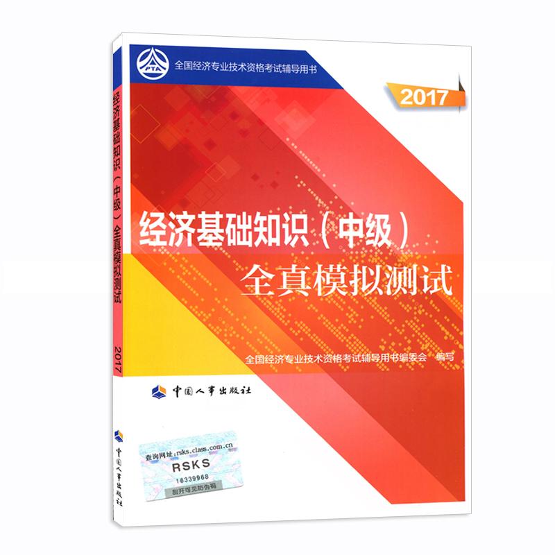 【预售】2018年全国中级经济师考试全真模拟测试 经济基础知识