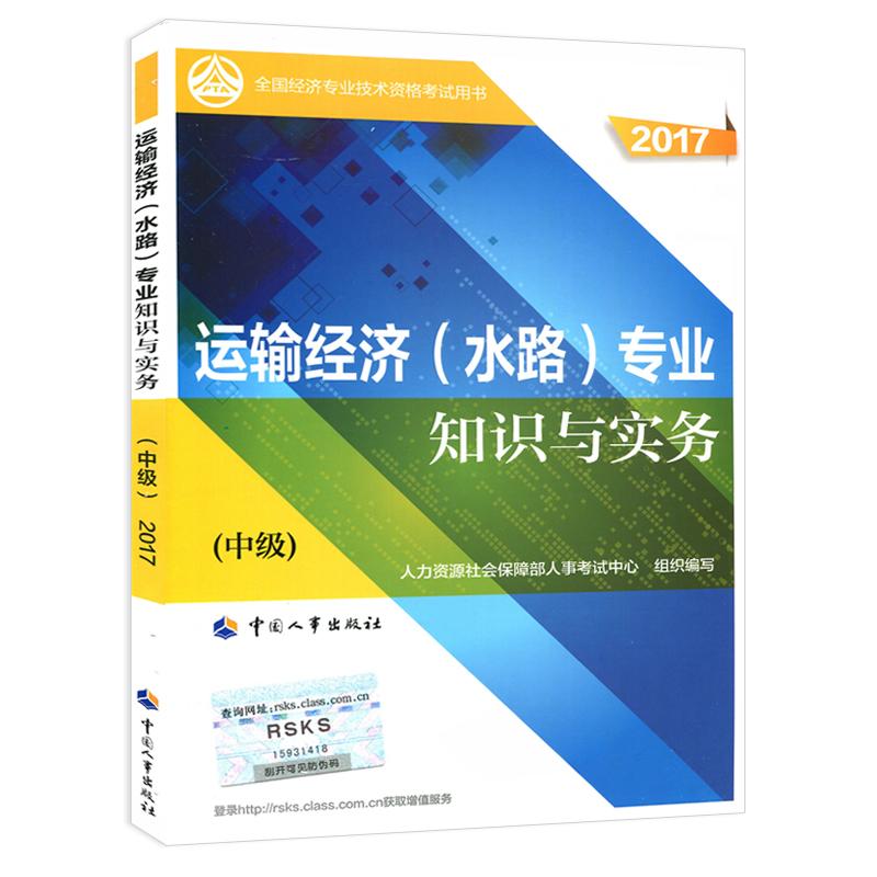 (预售)2018年全国中级经济师考试教材 运输经济(水路)专业知识与实务