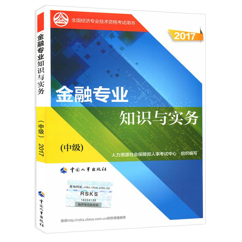 【预售】2018年全国中级经济师考试教材 金融专业知识与实务