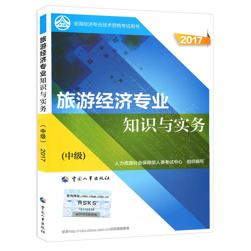 【预售】2018年全国中级经济师考试教材 旅游经济专业知识与实务