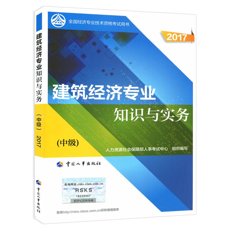 【预售】2018年全国中级经济师考试教材 建筑经济专业知识与实务
