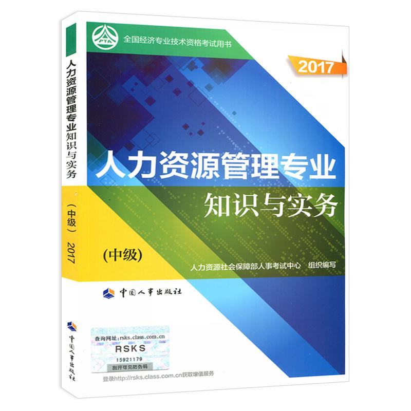 【预售】2018年全国中级经济师考试教材 人力资源管理专业知识与实务