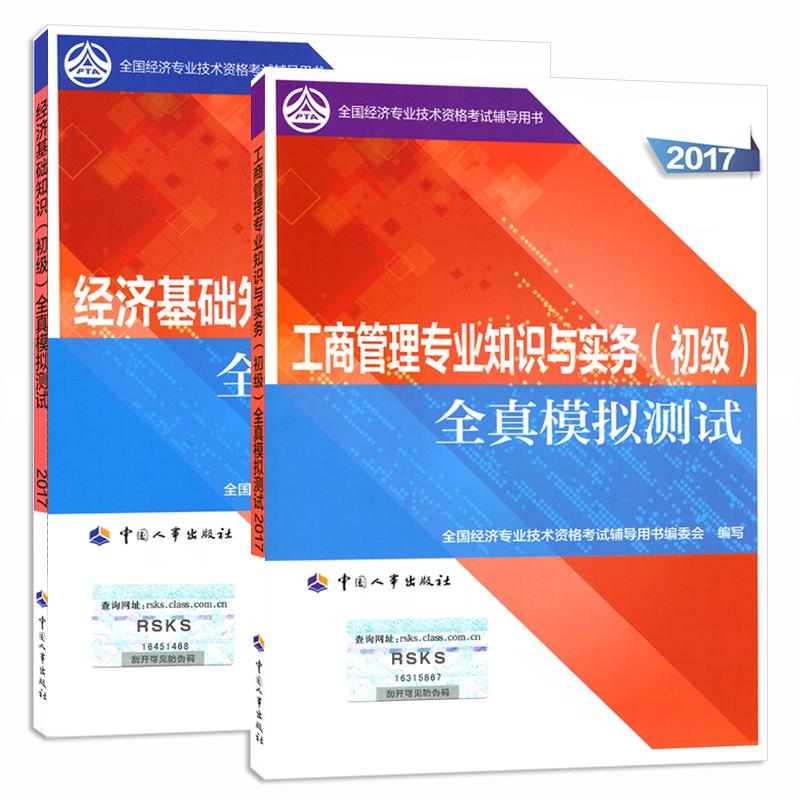 2017年全国初级经济师考试全真模拟测试 工商管理+经济基础 全套共2本