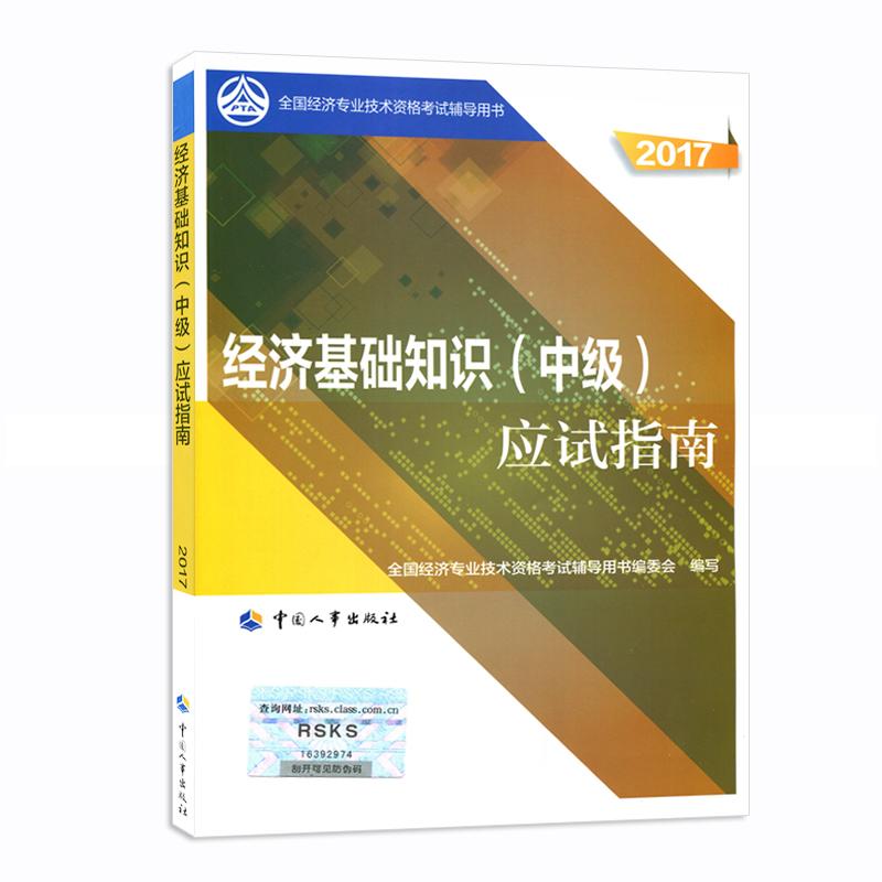 【预售】2018年全国中级经济师考试应试指南 经济基础知识