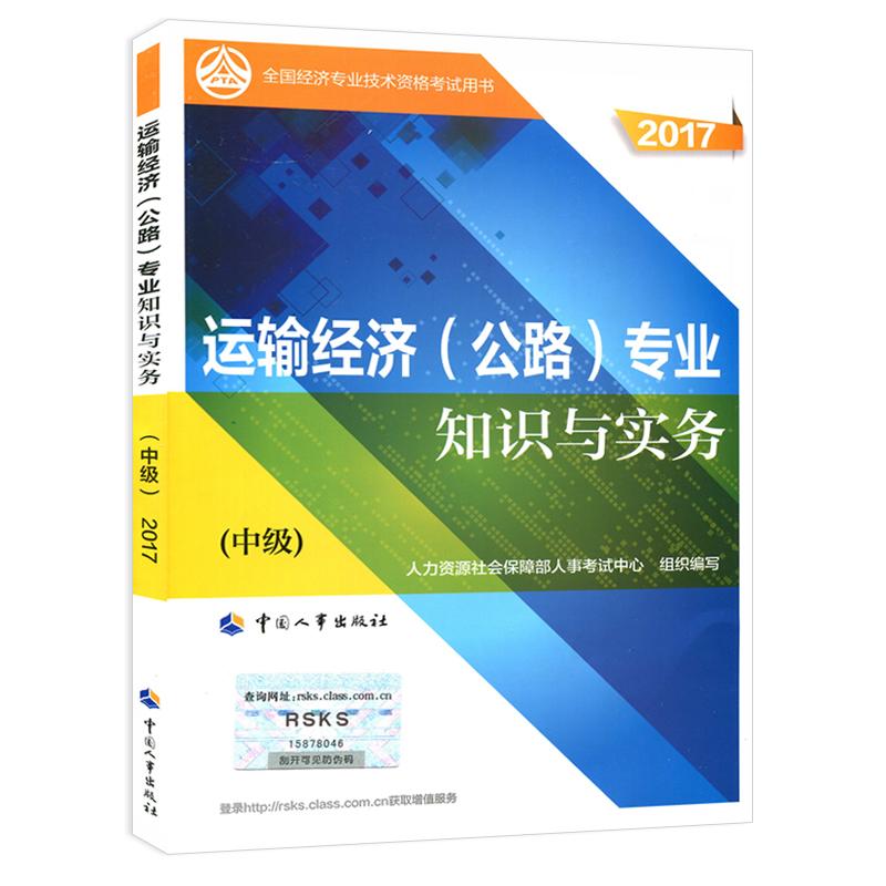 【预售】2018年全国中级经济师考试教材 运输经济(公路)专业知识与实务