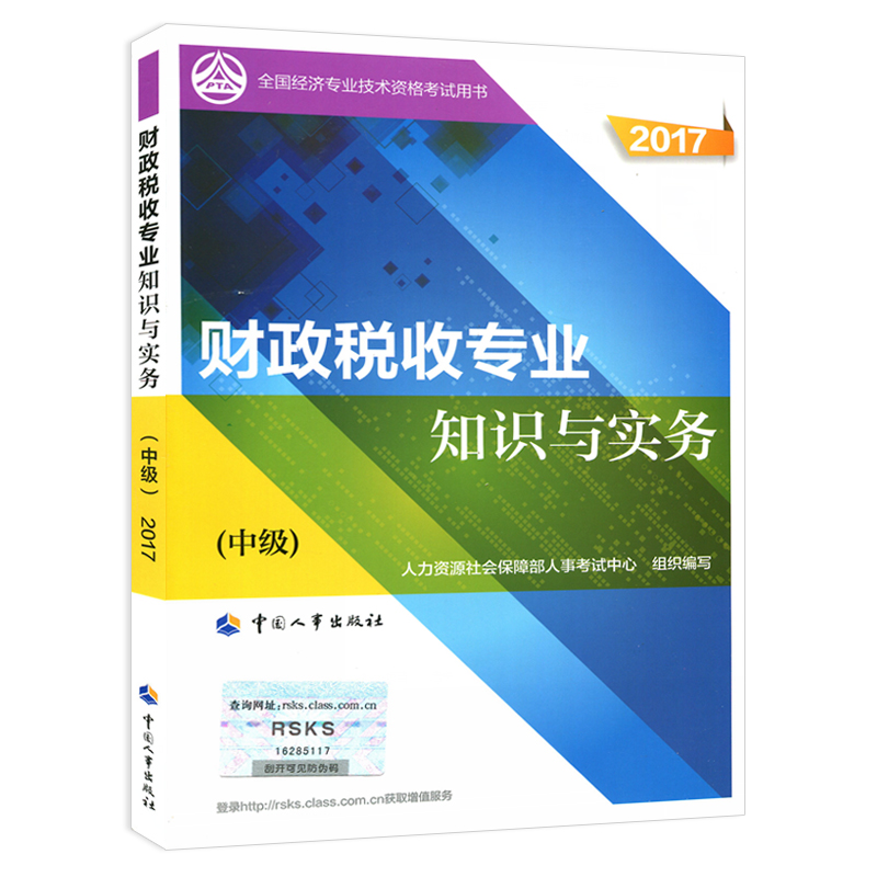 2017年全国中级经济师考试教材 财政税收专业知识与实务