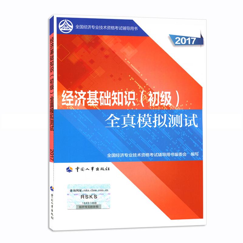 【预售】2018年全国初级经济师考试全真模拟测试 经济基础知识