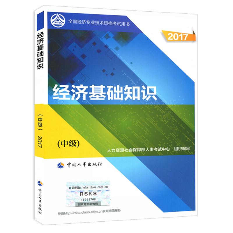 【预售】2018年全国中级经济师考试教材 经济基础知识