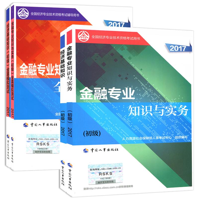 【预售】2018年全国初级经济师考试教材+全真模拟测试 金融专业+经济基础 全套共4本