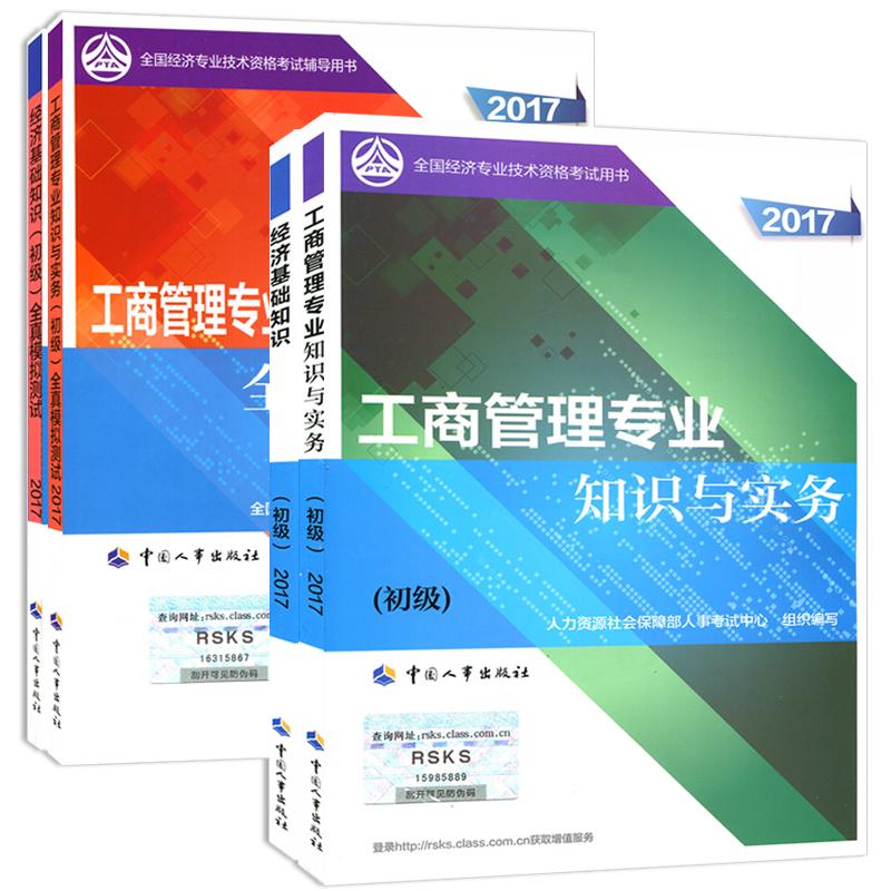 【预售】2018年全国初级经济师考试教材+全真模拟测试 工商管理专业+经济基础 全套共4本