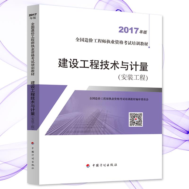 2017年全国造价工程师执业资格考试培训教材 建设工程技术与计量(安装工程)【不单售】