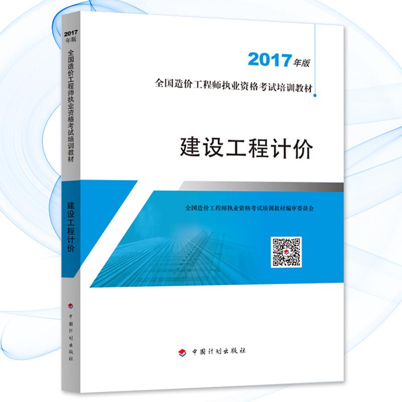 2017年全国造价工程师执业资格考试培训教材 建设工程计价【不单售】