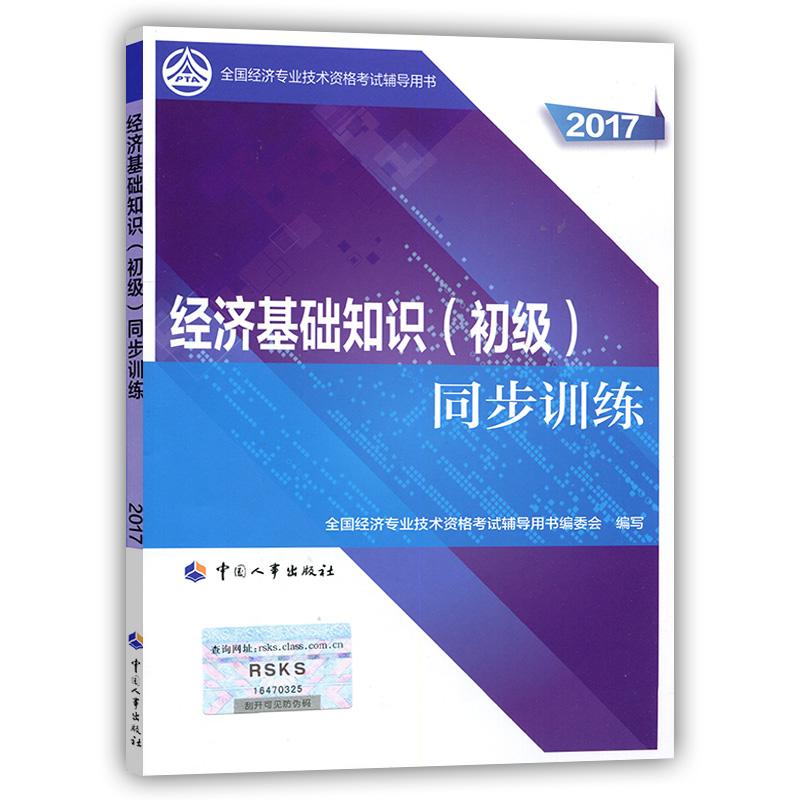 2017年初级经济师考试同步训练 经济基础知识