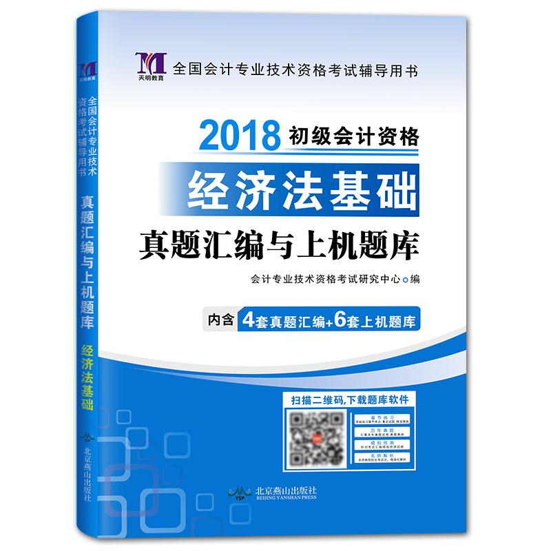 (5.22停售)天明2018年初级会计职称考试真题汇编与上机题库 经济法基础