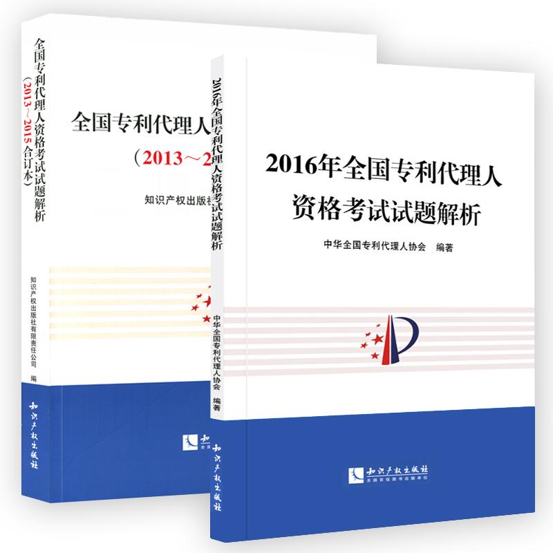 2016年2013~2015合订本全国专利代理人资格考试试题解析