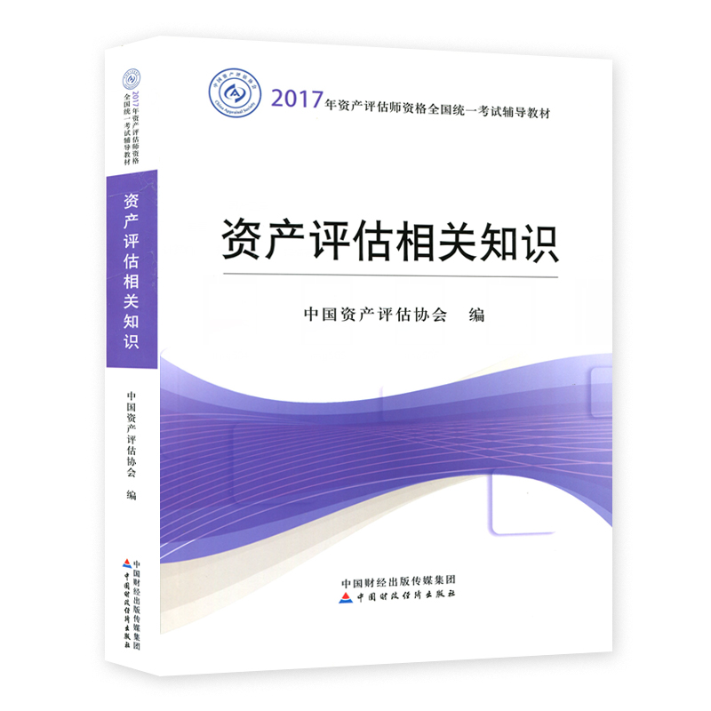 2017年资产评估师资格全国统一考试辅导教材 资产评估相关知识
