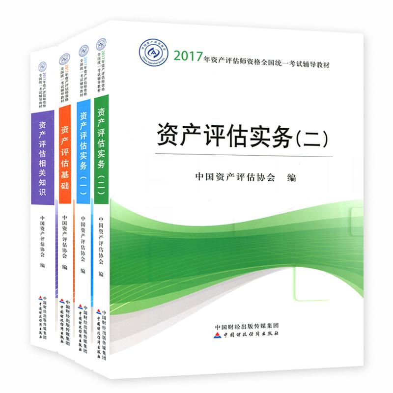 【预售】2018年资产评估师资格全国统一考试辅导教材 全套共4本 实务一+实务二+基础+相关知识