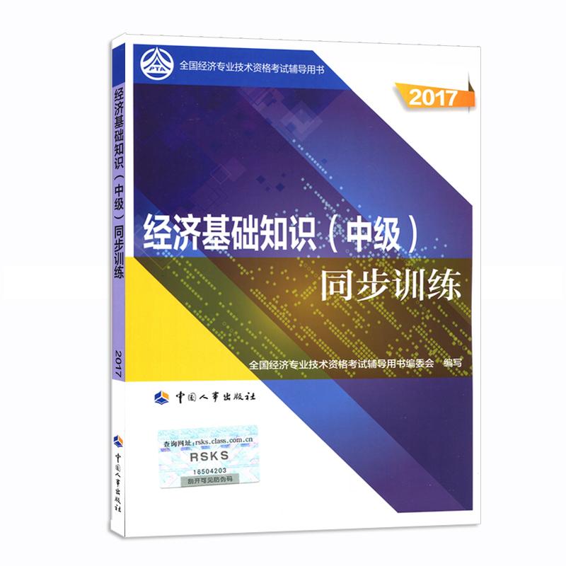 【预售】2018年全国中级经济师考试同步训练 经济基础知识