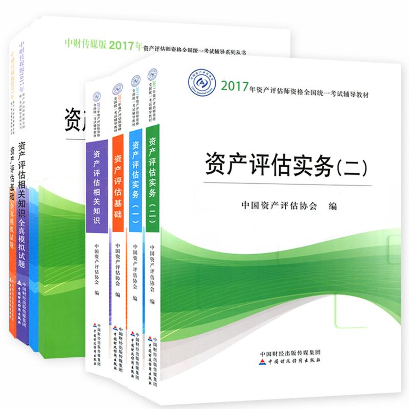 2017年资产评估师资格全国统一考试辅导教材+全真模拟试题 全套共8本