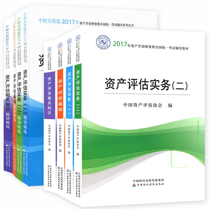 2017年资产评估师资格全国统一考试辅导教材+精讲精练 全套共8本