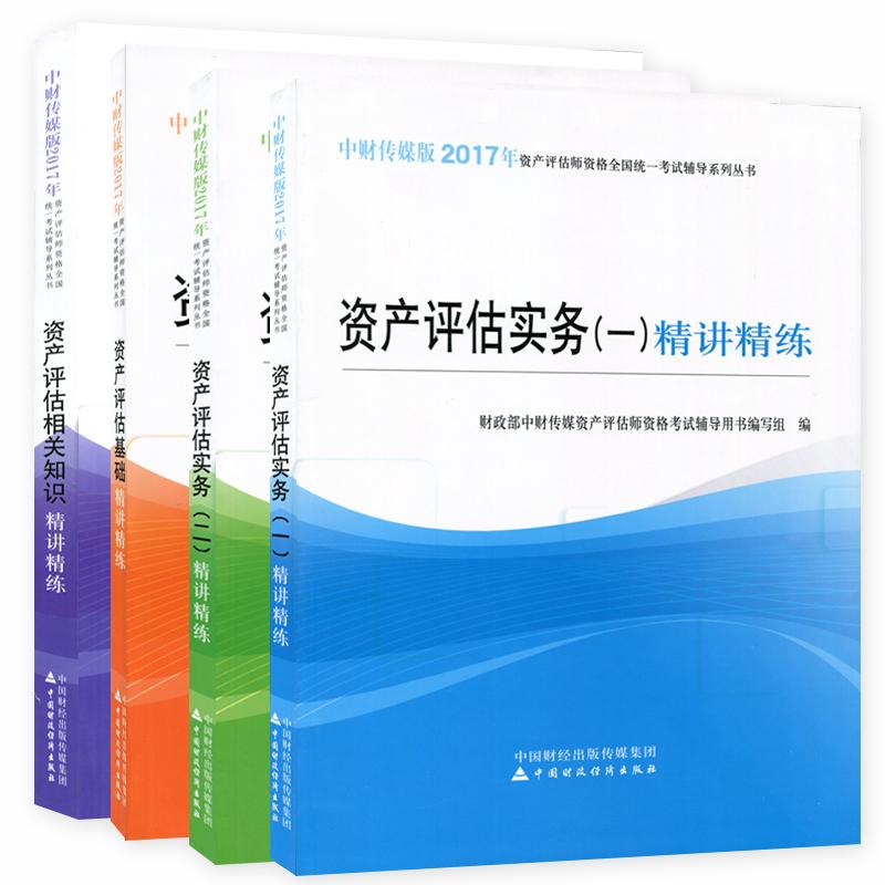 2017年资产评估师职业资格全国统一考试辅导精讲精练 全套共4本