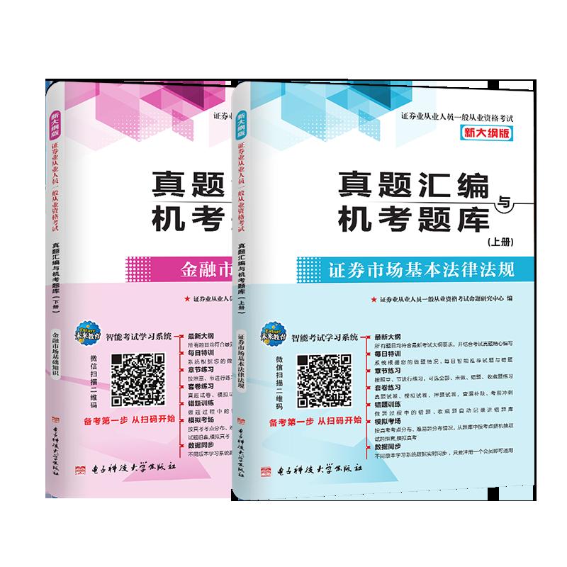 2017年新大纲版证券从业人员一般从业资格考试真题汇编与机考题库 上 下册全2本