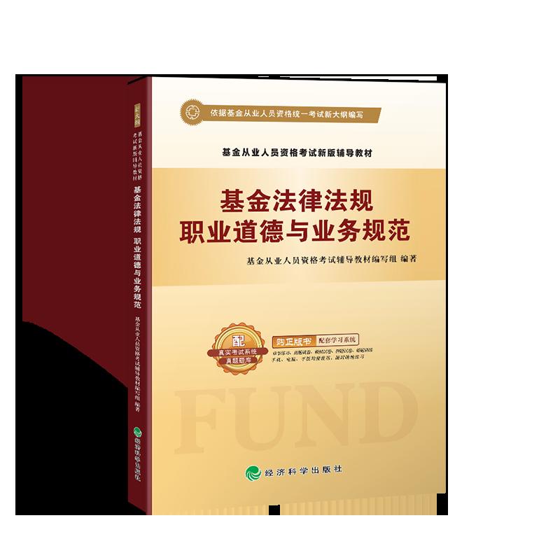 经科版 2018年基金从业资格考试辅导教材 基金法律法规职业道德与业务规范