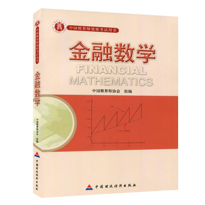 2018年准精算师考试教材 金融数学 中国精算师考试