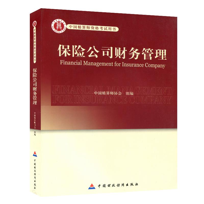 高级精算师考试教材 保险公司财务管理 中国精算师考试