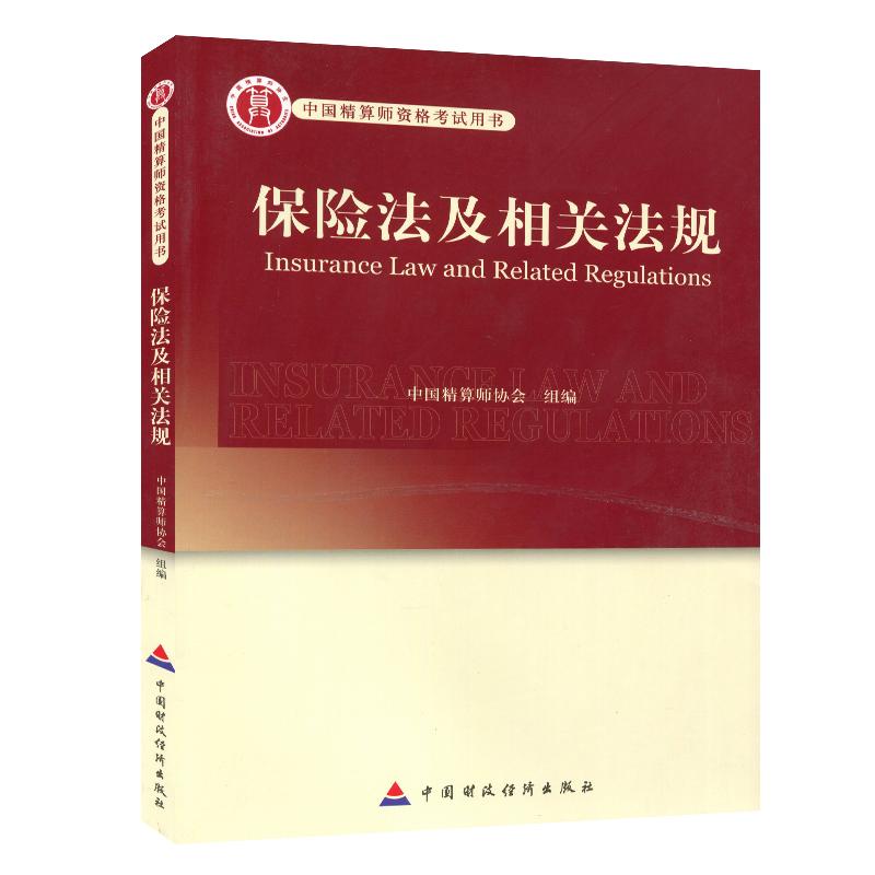 高级精算师考试教材 保险法及相关法规 中国精算师考试