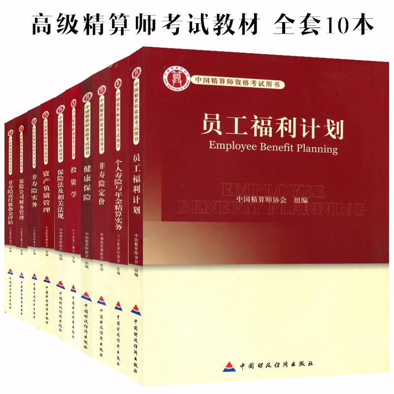 中国精算师资格考试用书 全套共10本 高级精算师考试教材