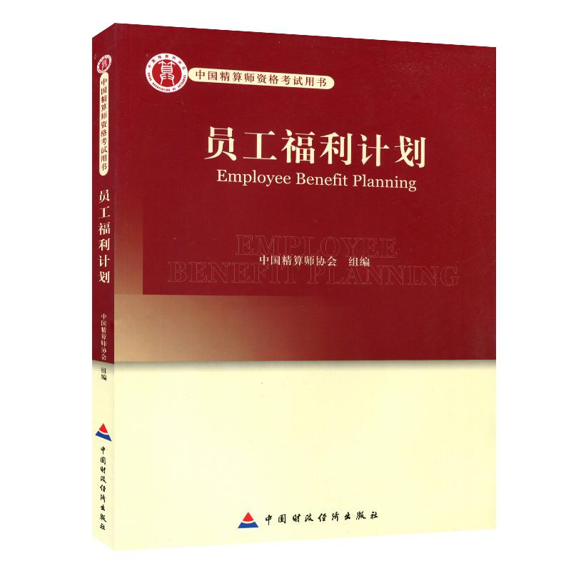 高级精算师考试教材 员工福利计划 中国精算师考试