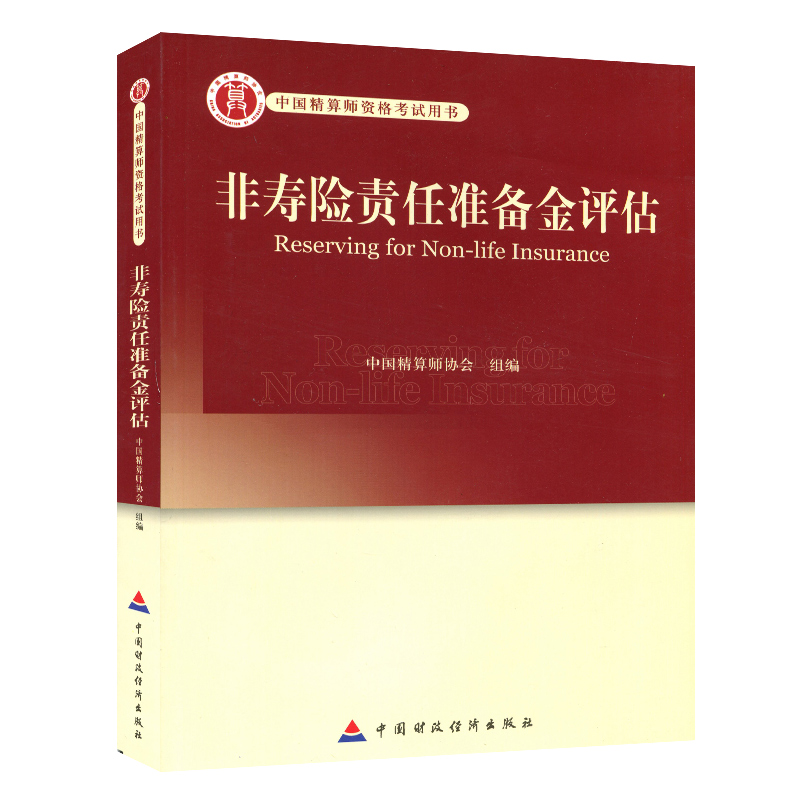 高级精算师考试教材 非寿险责任准备金评估 中国精算师考试
