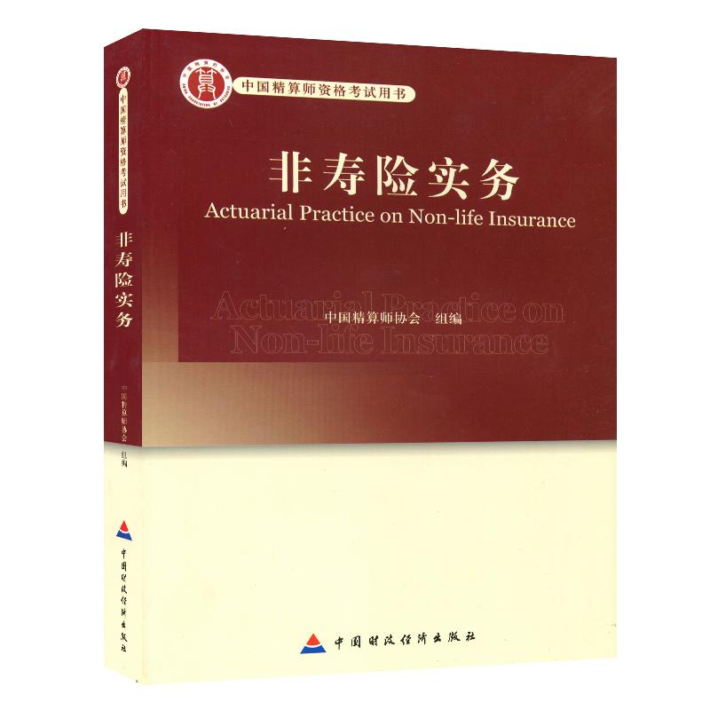 高级精算师考试教材 非寿险实务 中国精算师考试
