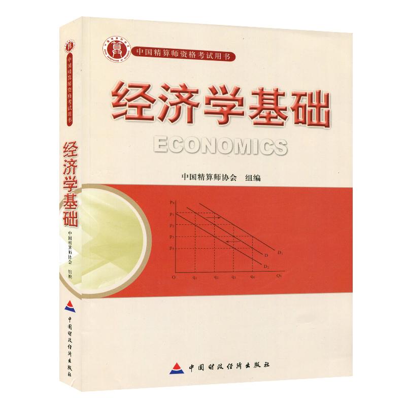 2018年准精算师考试教材 经济学基础 中国精算师考试