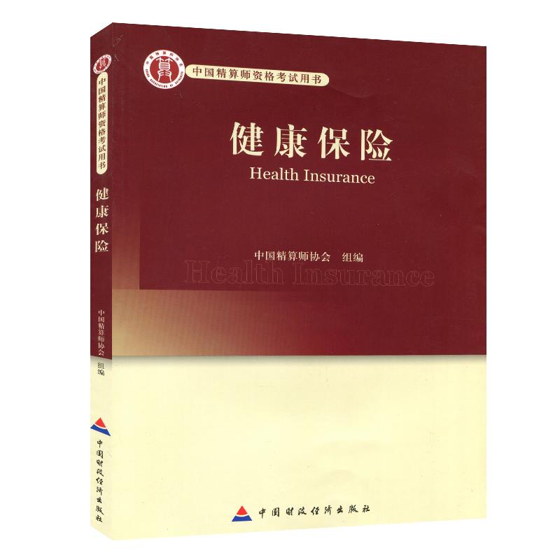 高级精算师考试教材 健康保险 中国精算师考试