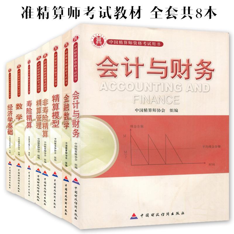 中国精算师资格考试用书 全套共8本 准精算师考试教材