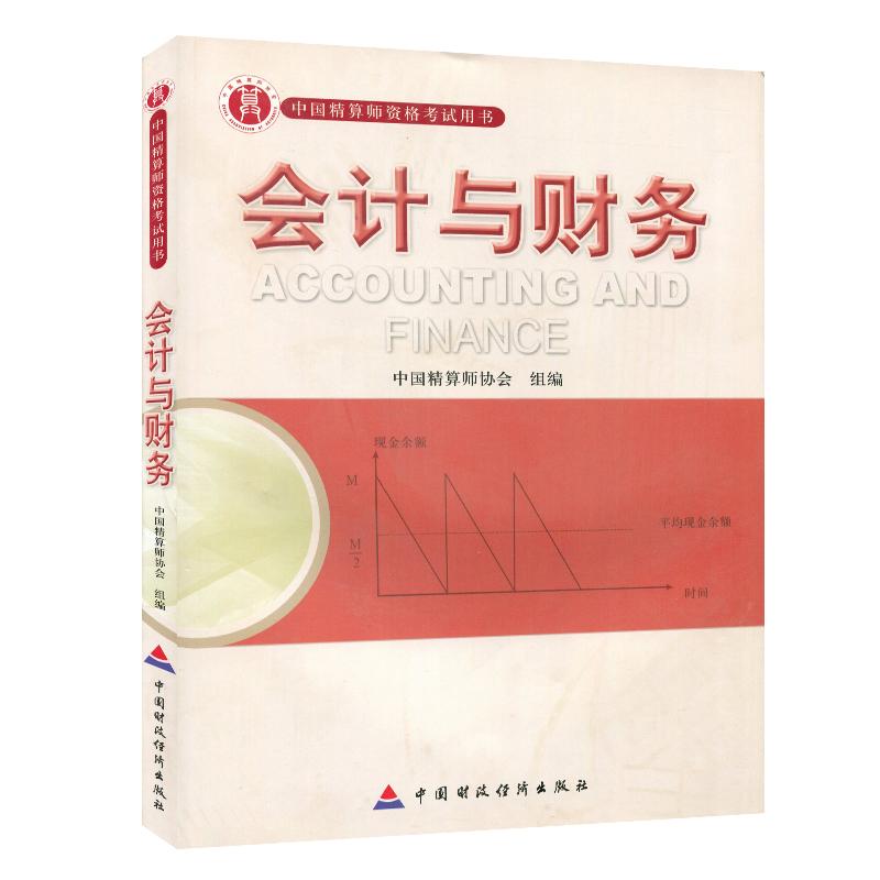 2018年准精算师考试教材 会计与财务 中国精算师考试