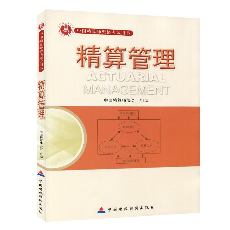 2018年准精算师考试教材 精算管理 中国精算师考试