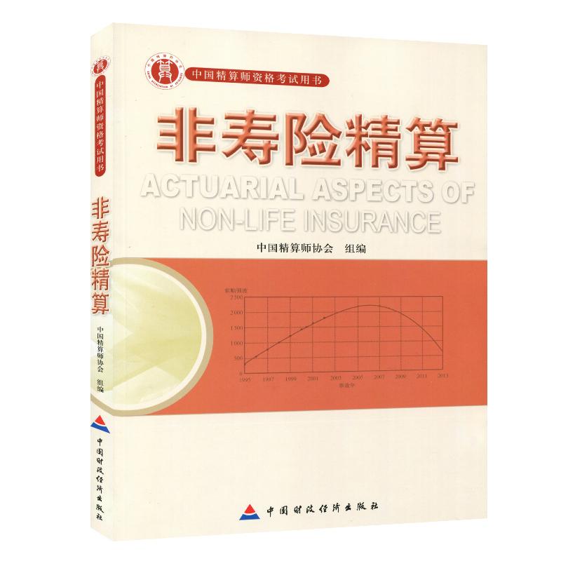 2018年准精算师考试教材 非寿险精算 中国精算师考试