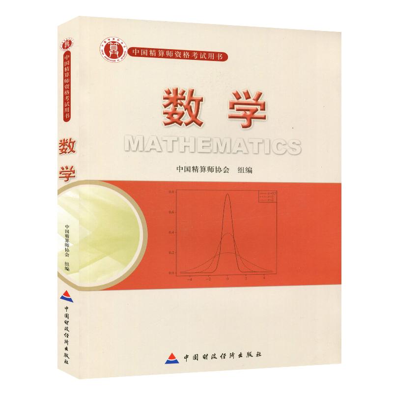 2018年准精算师考试教材 数学 中国精算师考试