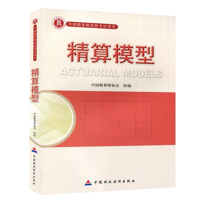 2018年准精算师考试教材 精算模型 中国精算师考试