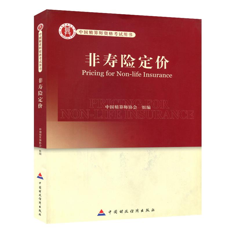 高级精算师考试教材 非寿险定价 中国精算师考试